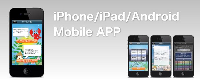 iPhone iPadアプリ開発