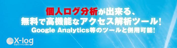 個人ログ分析ができるアクセス解析ツール
